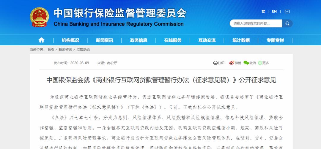 《商业银行互联网贷款管理暂行办法(征求意见稿)》