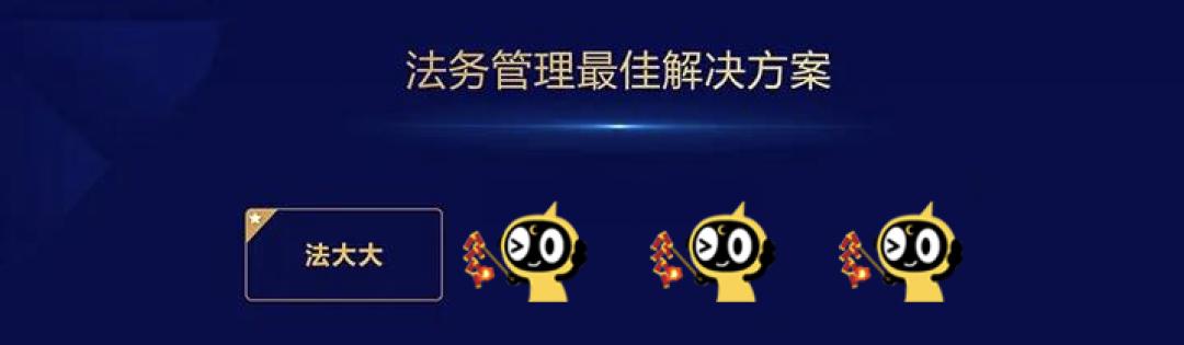 """法大大荣膺""""法务管理最佳解决方案"""""""