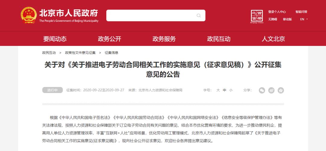 截自北京市人民政府网站