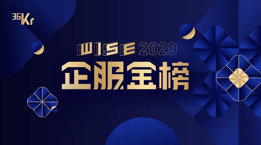 WISE2020企服金榜