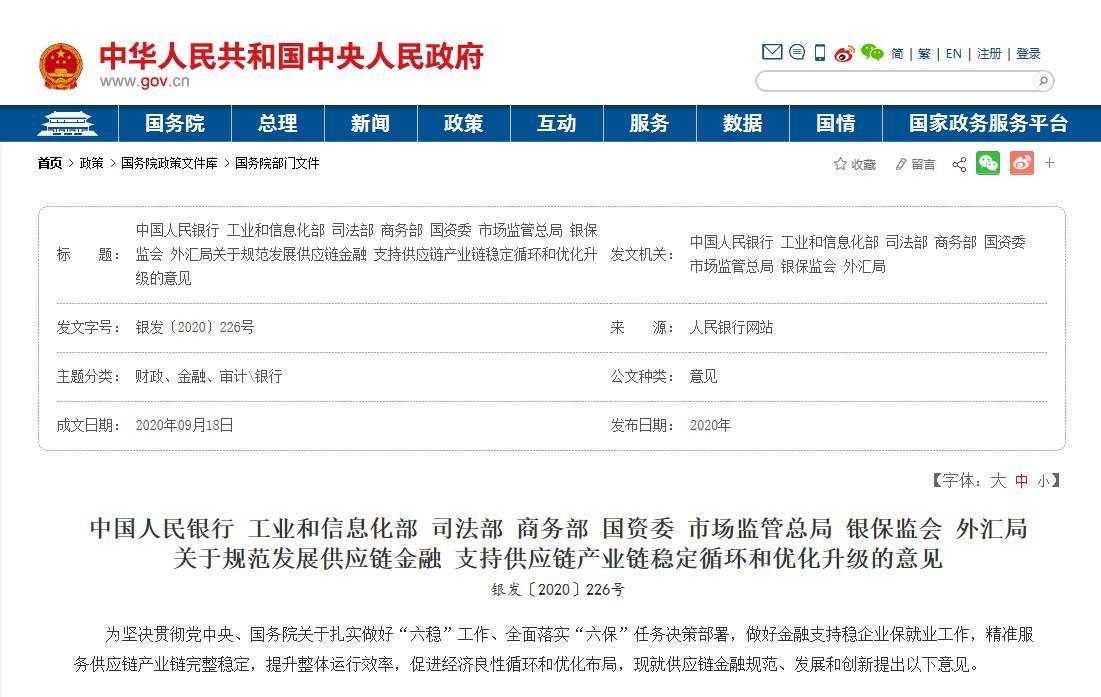 图片来源:中华人民共和国中央人民政府官网