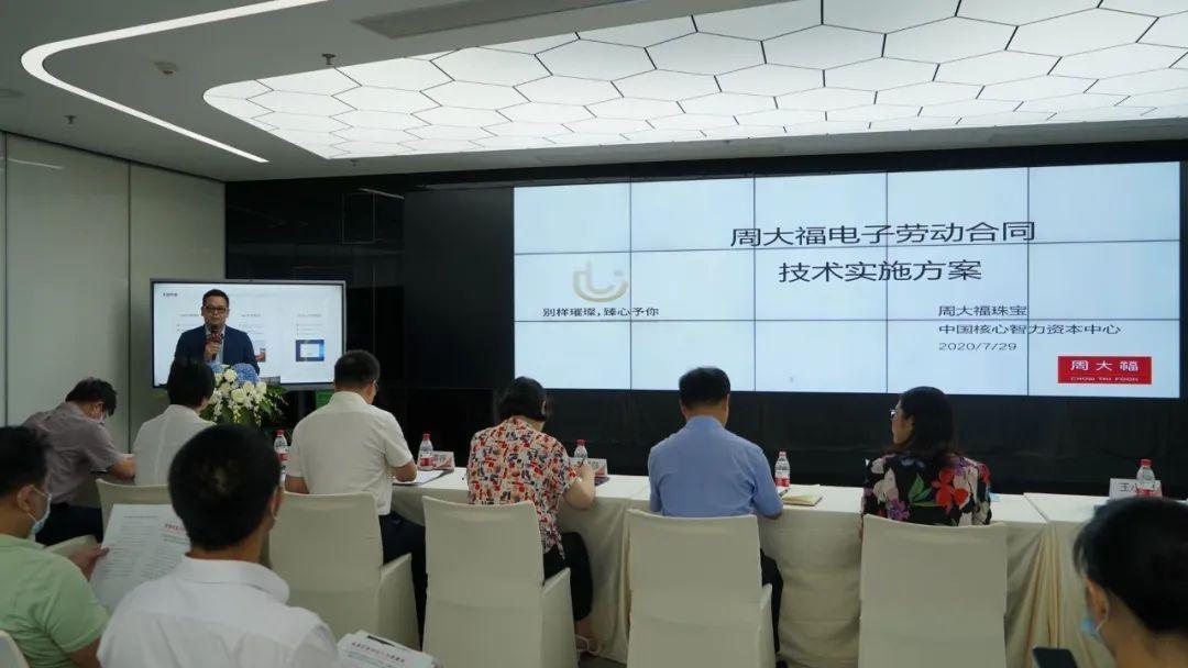 周大福珠宝人力资源部门总经理王小波在讲解周大福电子劳动合同技术实施方案