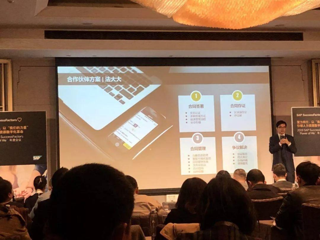 SAP同仁于现场演示法大大方案