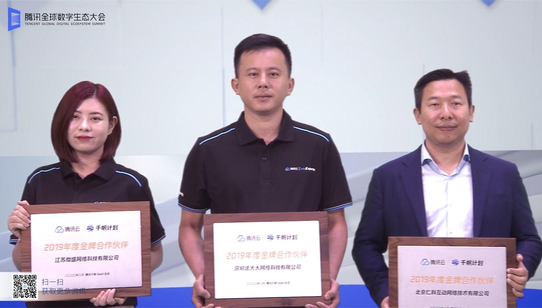 中间为法大大创始人兼CEO 黄翔