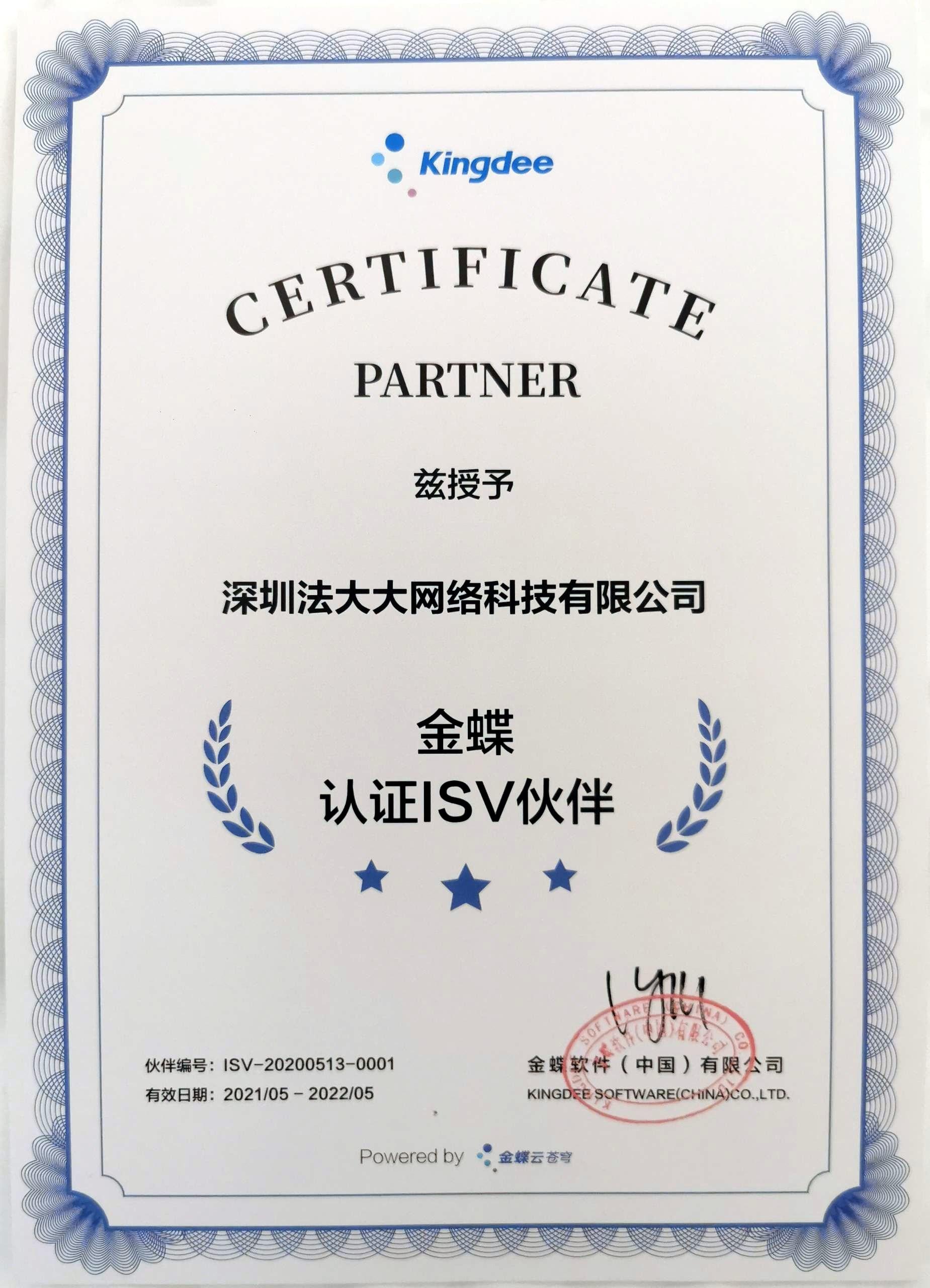 法大大获金蝶认证ISV伙伴