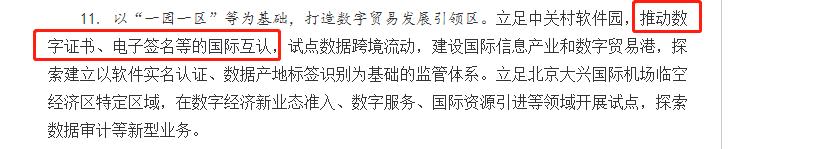 △图片来源:中华人民共和国中央人民政府官网