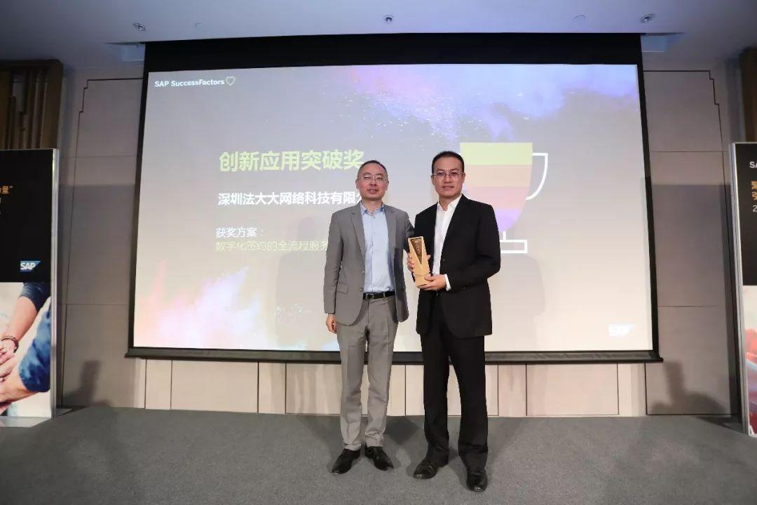 △ 左:SAP大中华区HR方案首席顾问孟盛,右:法大大联合创始人兼执行总裁林开辉
