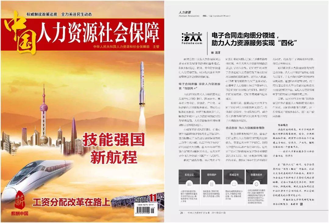 法大大在国家级媒体《中国人力资源社会保障》刊发的第3篇专栏